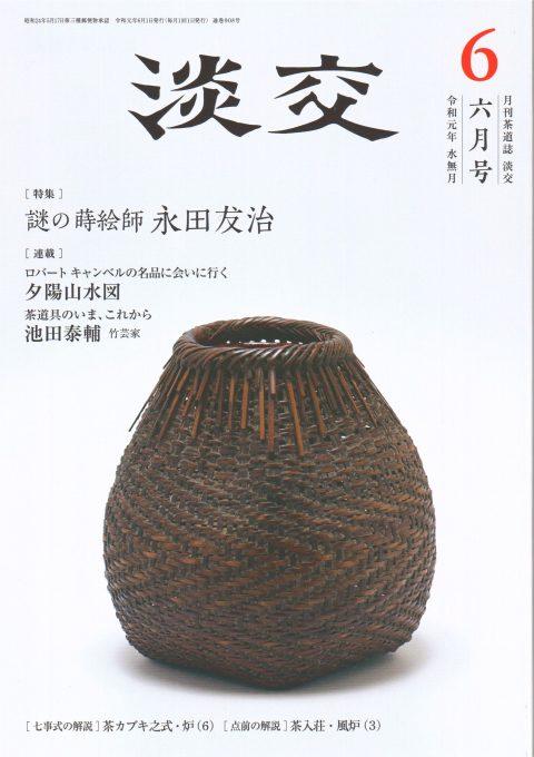 2019年6月号表紙。写真は泰輔作「利休所持 桂川籠花入写」